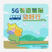 5G智遊蘭陽勁好行服務推廣計畫