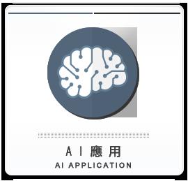 AI APPLICATION