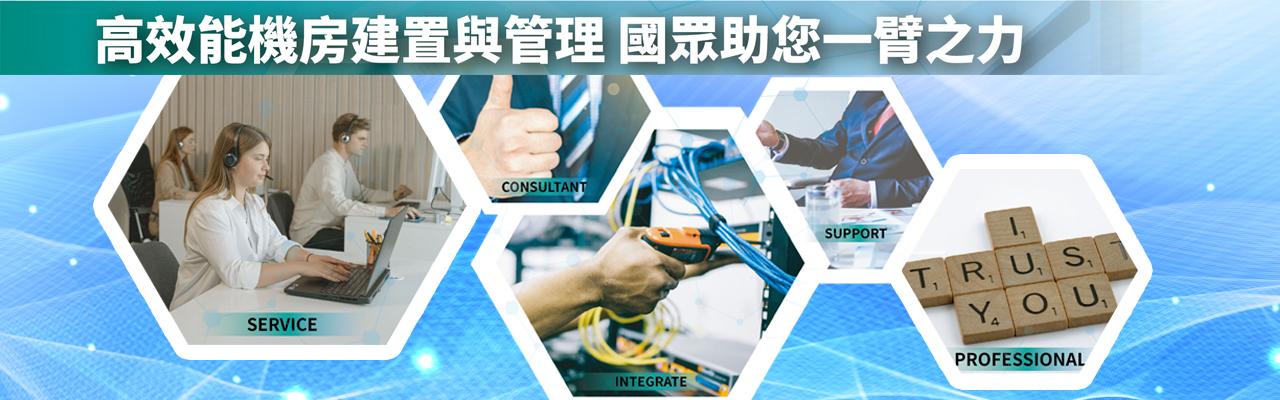 高效能機房建置與管理 國眾助您一臂之力