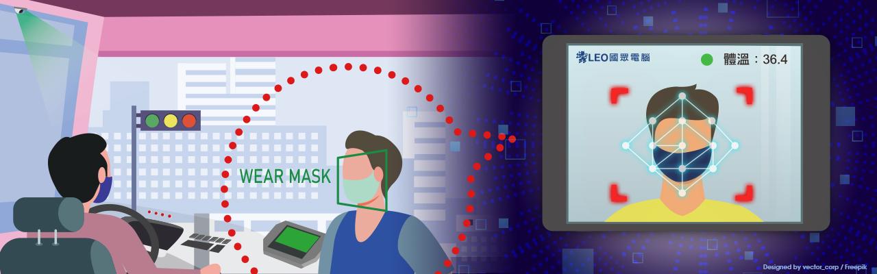 大眾運輸防疫再升級 AI口罩智能感測